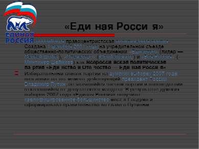 «Еди ная Росси я» российская правоцентристская политическая партия. Создана 1...