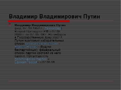 Владимир Владимирович Путин Владимир Владимирович Путин (род. 07. 10.1952 г.,...