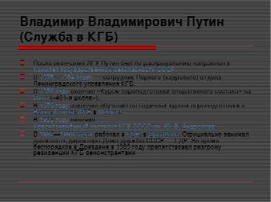 Владимир Владимирович Путин (Служба в КГБ) После окончания ЛГУ Путин был по р...
