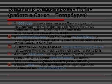 Владимир Владимирович Путин (работа в Санкт – Петербурге) С 1990 года— помощ...