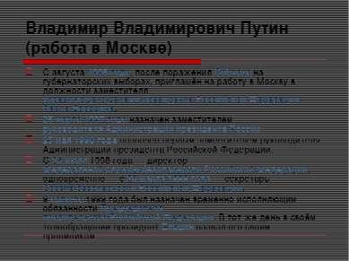 Владимир Владимирович Путин (работа в Москве) С августа 1996 года, после пора...