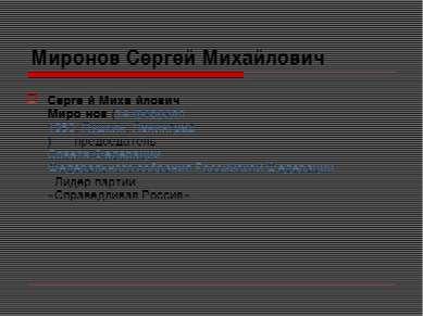 Миронов Сергей Михайлович Серге й Миха йлович Миро нов (14 февраля 1953, Пушк...