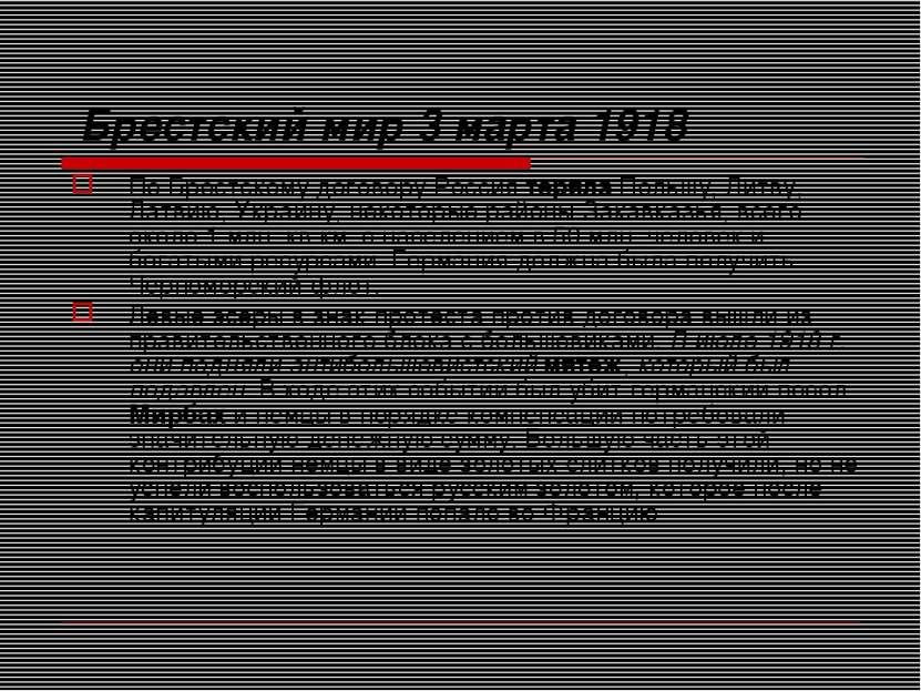 Брестский мир 3 марта 1918 По Брестскому договору Россия теряла Польшу, Литву...