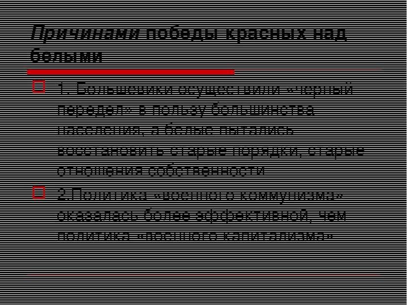 Причинами победы красных над белыми 1. Большевики осуществили «черный передел...