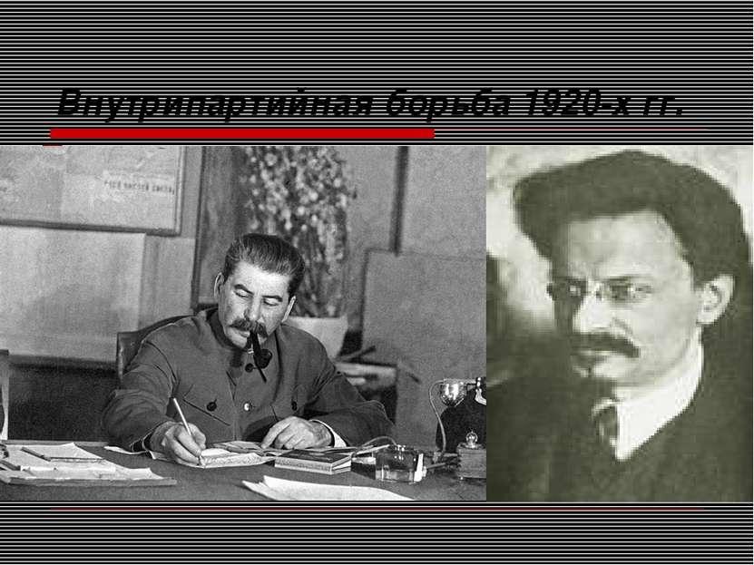 Внутрипартийная борьба 1920-х гг. Политические движения воспринимаются как не...