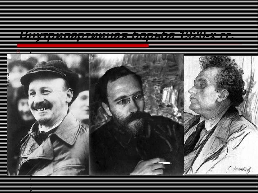 Внутрипартийная борьба 1920-х гг. По отношению к существующему политическому ...