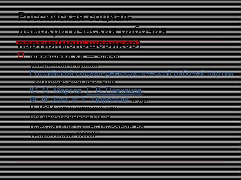 Российская социал-демократическая рабочая партия(меньшевиков) Меньшеви ки— ч...