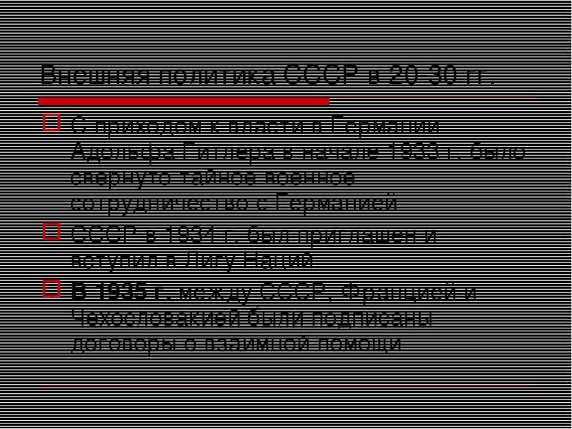 Внешняя политика СССР в 20-30 гг. С приходом к власти в Германии Адольфа Гитл...
