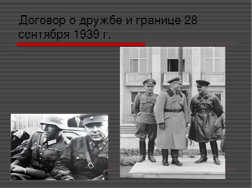Договор о дружбе и границе 28 сентября 1939 г.