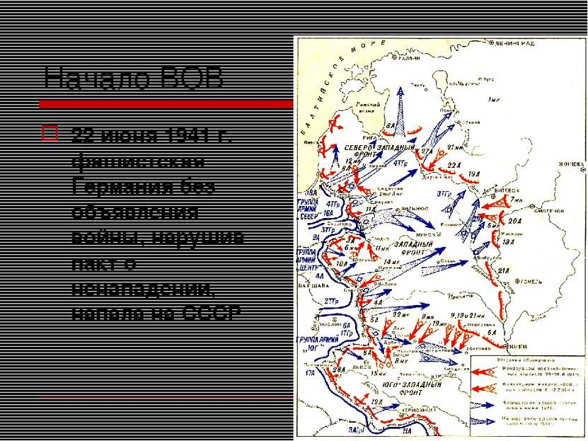 Начало ВОВ 22 июня 1941 г. фашистская Германия без объявления войны, нарушив ...