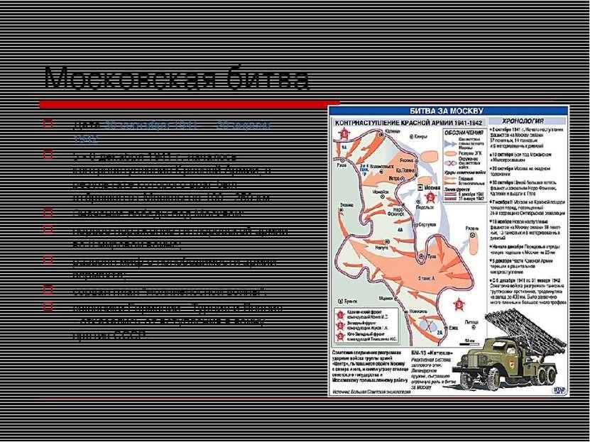 Московская битва Дата 30 сентября 1941 — 20 апреля 1942 5 - 6 декабря 1941 г....