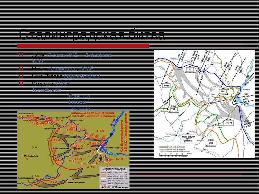 Сталинградская битва Дата 17 июля 1942 — 2 февраля 1943 Место Сталинград, ССС...