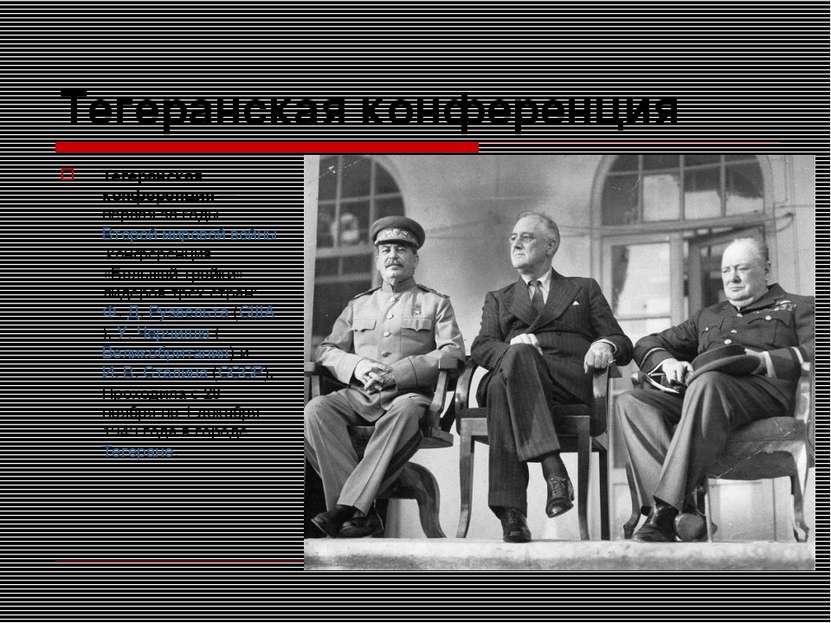 Тегеранская конференция Тегеранская конференция— первая за годы Второй миров...