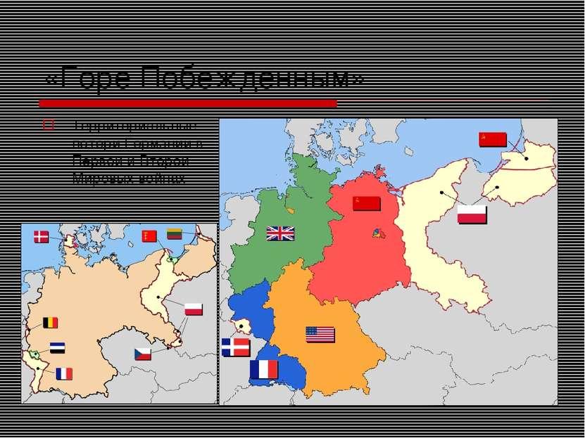 «Горе Побежденным» Территориальные потери Германии в Первой и Второй Мировых ...