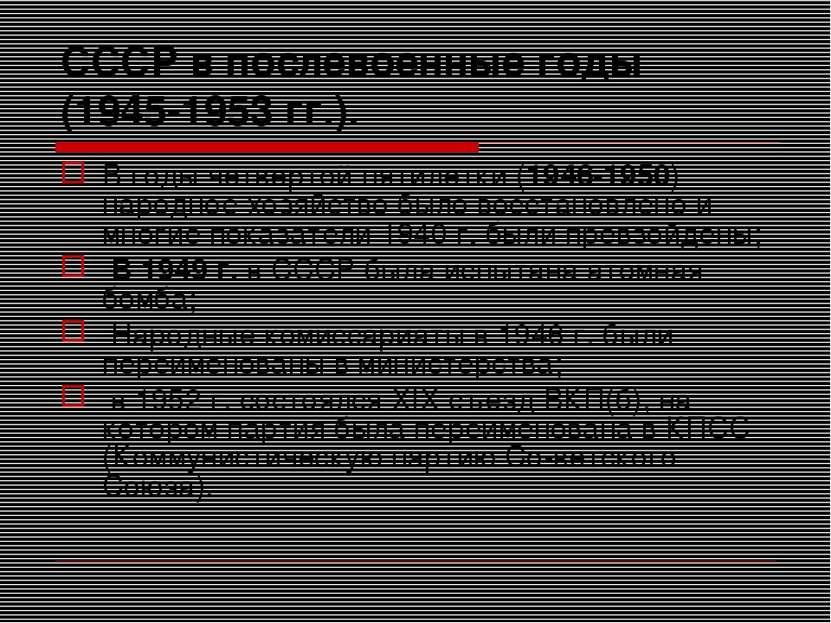 СССР в послевоенные годы (1945-1953 гг.). В годы четвертой пятилетки (1946-19...