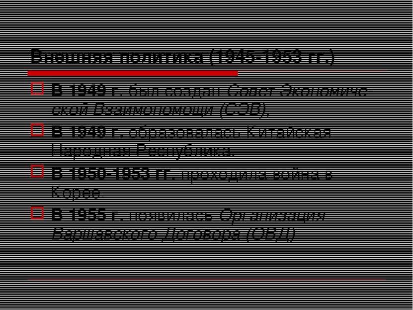 Внешняя политика (1945-1953 гг.) В 1949 г. был создан Совет Экономиче ской Вз...