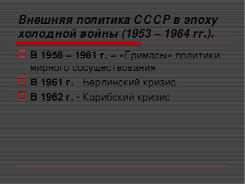 Внешняя политика СССР в эпоху холодной войны (1953 – 1964 гг.). В 1956 – 1961...