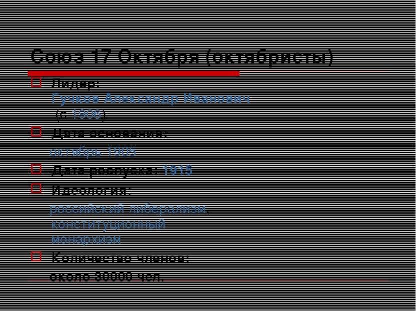 Союз 17 Октября (октябристы) Лидер: Гучков Александр Иванович (с 1906) Датао...