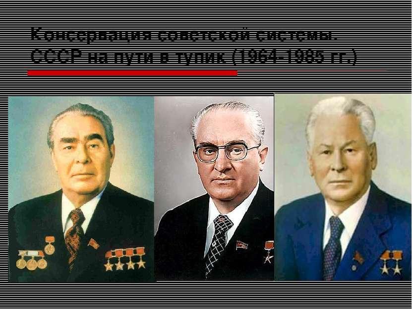 Консервация советской системы. СССР на пути в тупик (1964-1985 гг.)