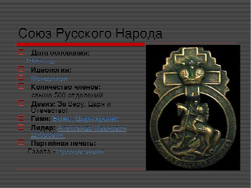 Союз Русского Народа Датаоснования: 1905 год Идеология: Монархизм Количество...