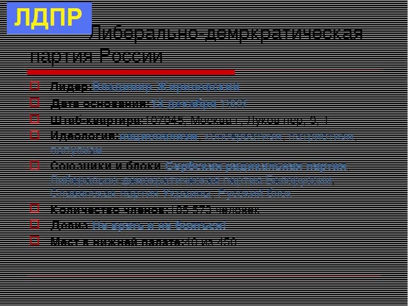 Либерально-демркратическая партия России Лидер:Владимир Жириновский Датаосно...