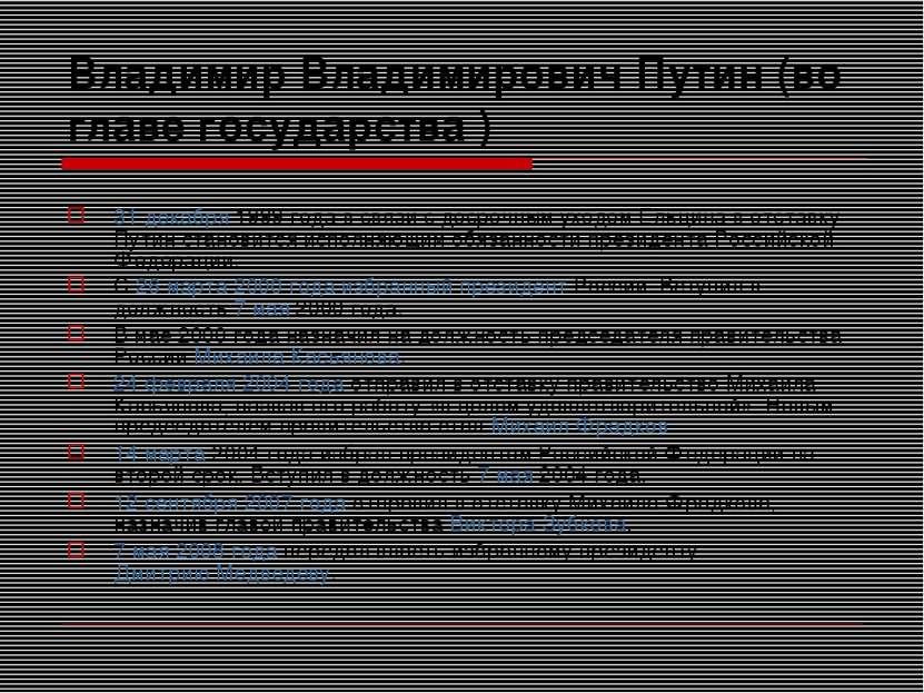 Владимир Владимирович Путин (во главе государства ) 31 декабря 1999 года в св...