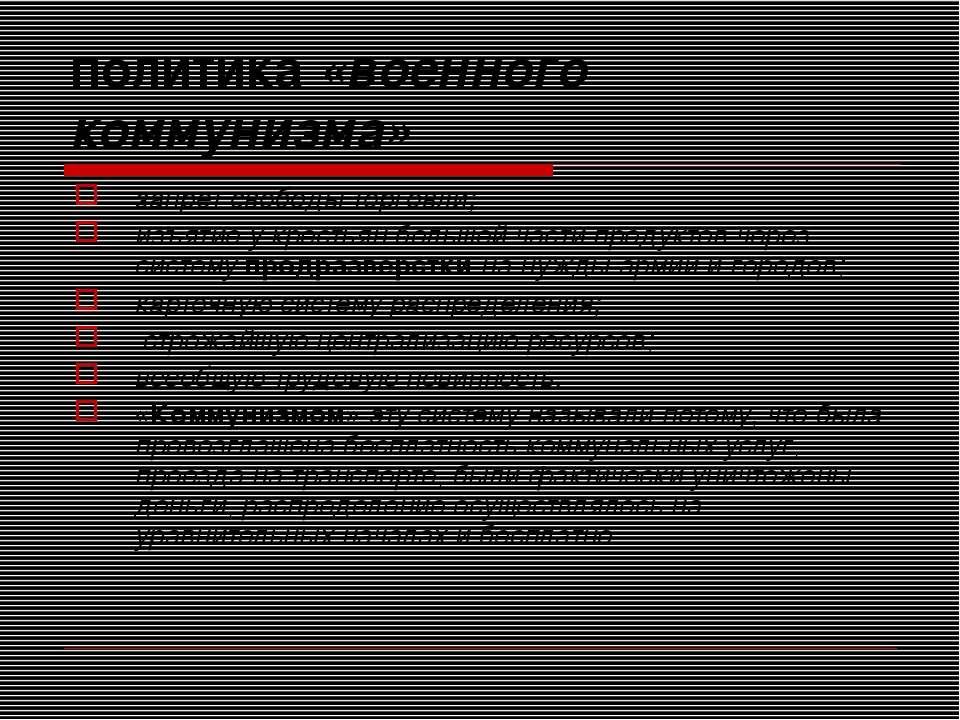 политика «военного коммунизма» запрет свободы торговли; изъятие у крестьян бо...
