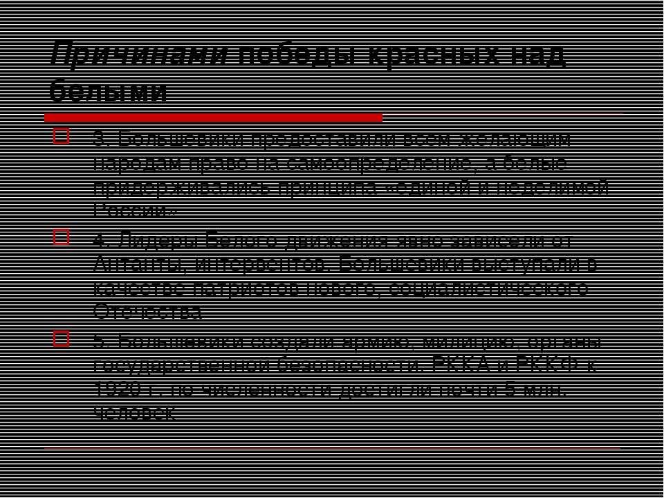 Причинами победы красных над белыми 3. Большевики предоставили всем желающим ...
