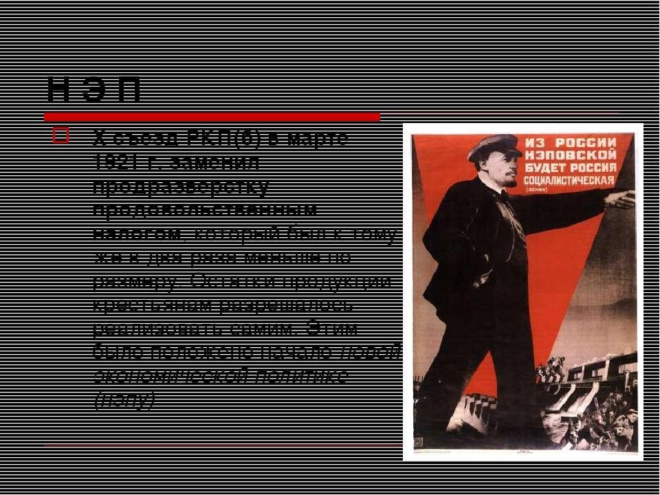 Н Э П X съезд РКП(б) в марте 1921 г. заменил продразверстку продовольственным...