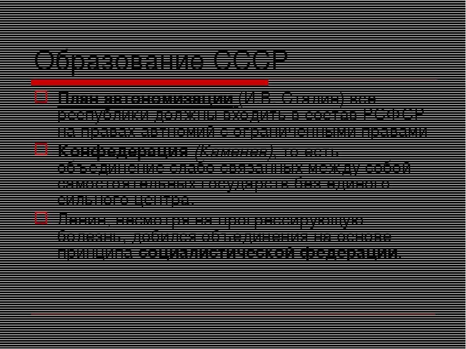 Образование СССР План автономизации (И.В. Сталин) все республики должны входи...