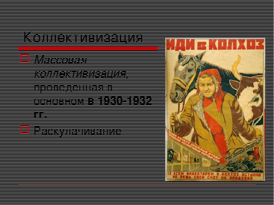 Коллективизация Массовая коллективизация, проведенная в основном в 1930-1932 ...