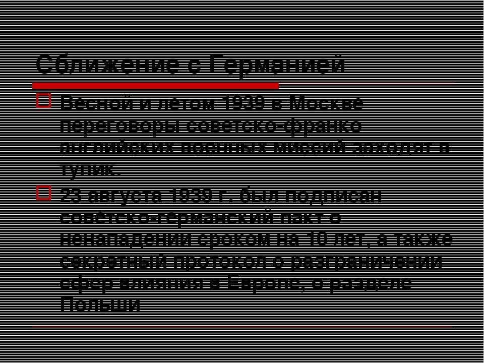 Сближение с Германией Весной и летом 1939 в Москве переговоры советско-франко...