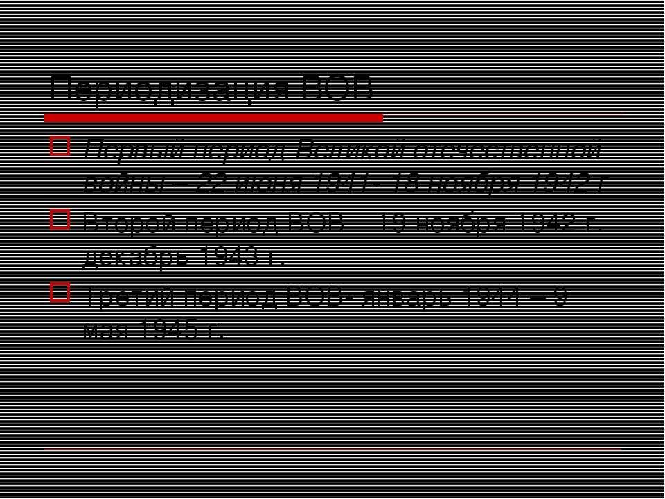 Периодизация ВОВ Первый период Великой отечественной войны – 22 июня 1941- 18...