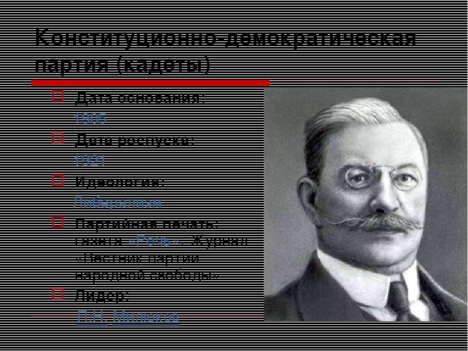 Конституционно-демократическая партия (кадеты) Датаоснования: 1905 Датаросп...