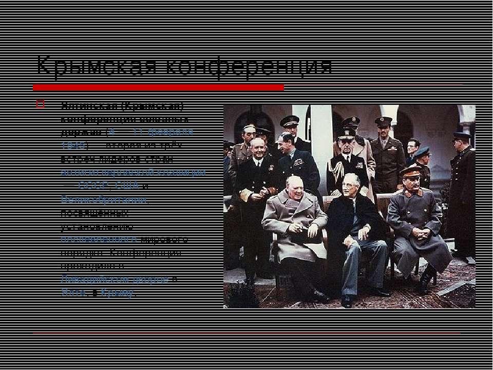 Крымская конференция Ялтинская (Крымская) конференция союзных держав (4— 11 ...