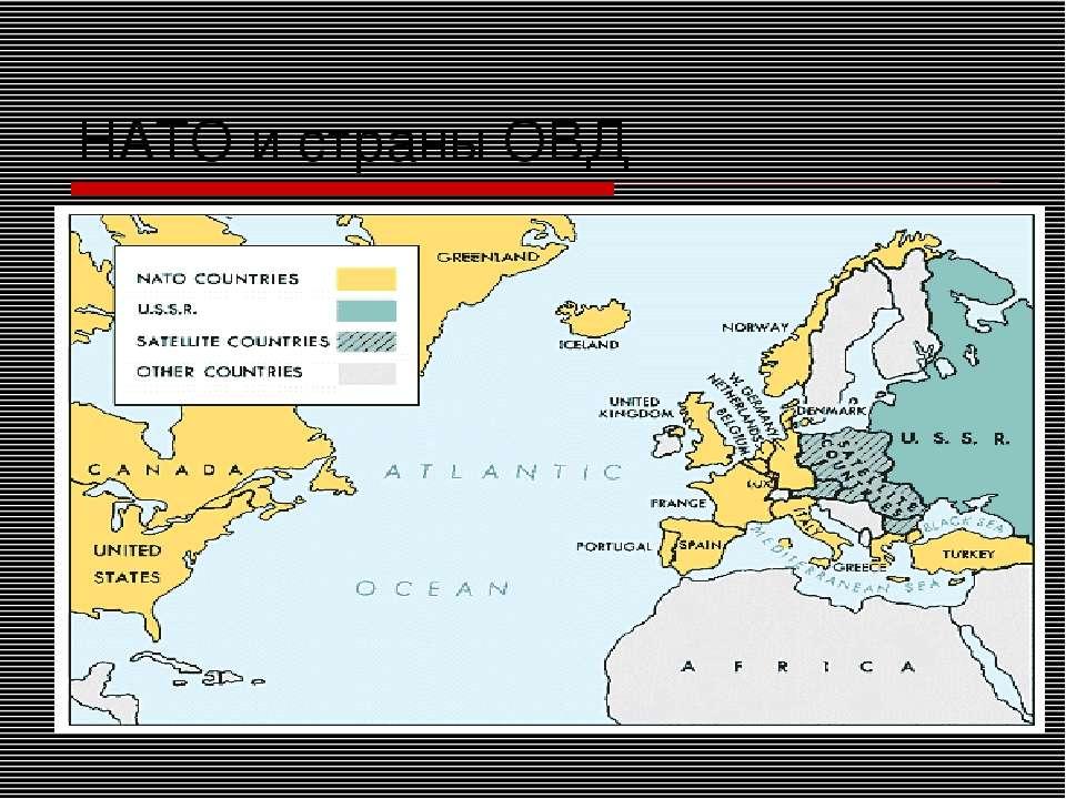 НАТО и страны ОВД