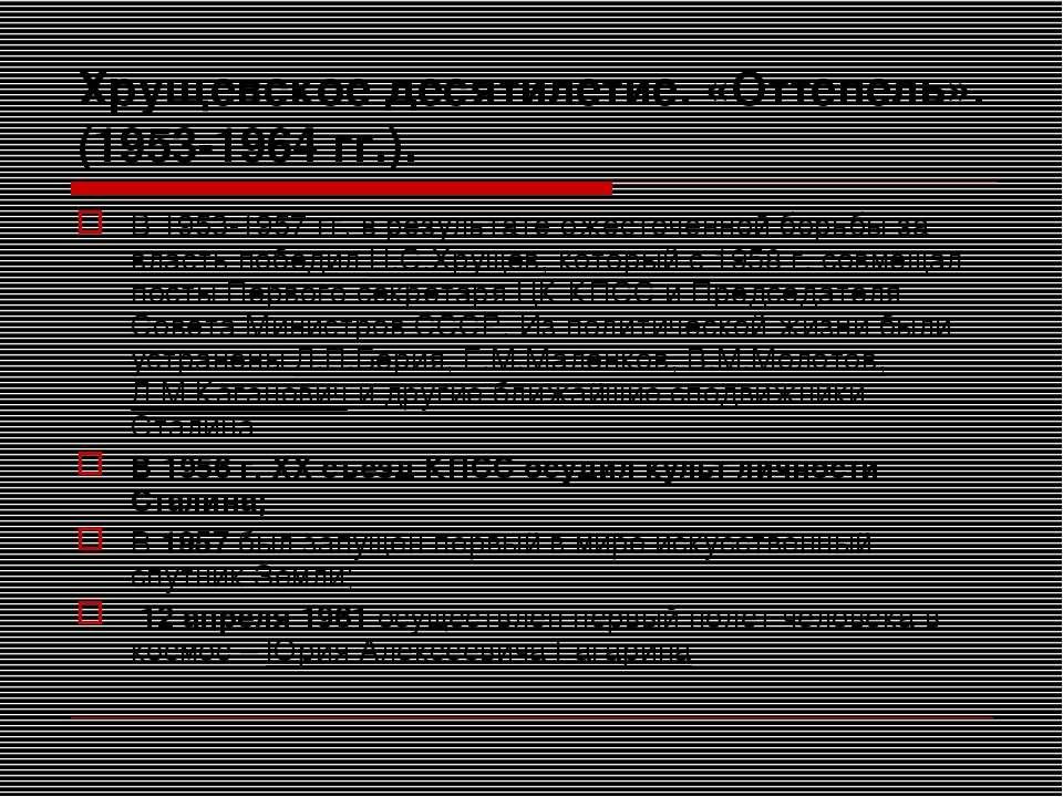 Хрущевское десятилетие. «Оттепель». (1953-1964 гг.). В 1953-1957 гг. в резуль...