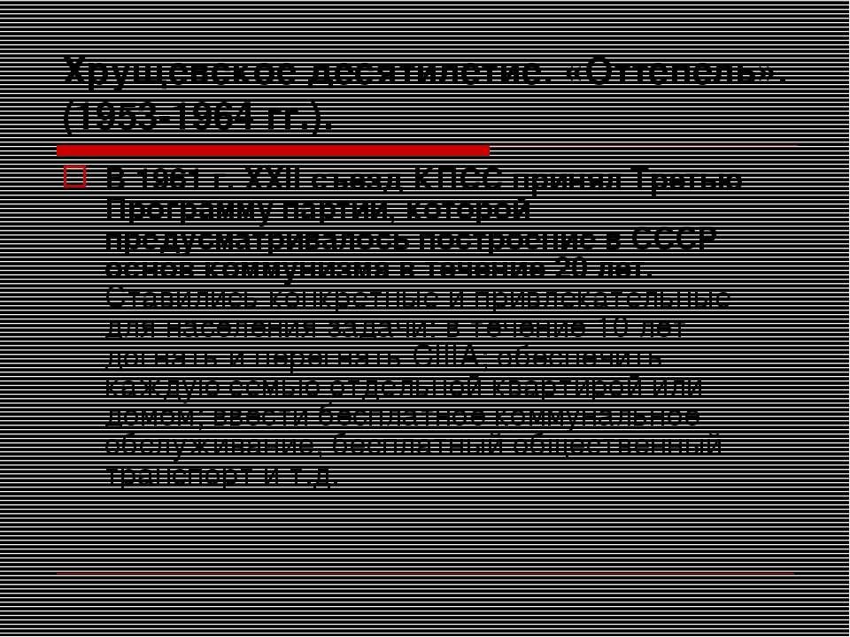 Хрущевское десятилетие. «Оттепель». (1953-1964 гг.). В 1961 г. XXII съезд КПС...
