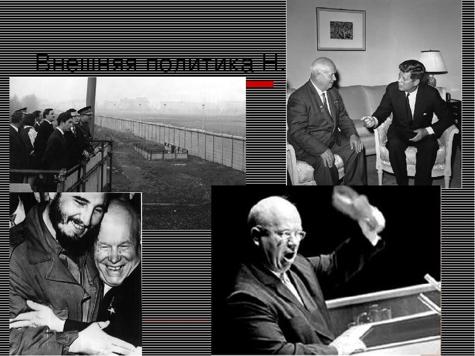 Внешняя политика Н.С. Хрущева