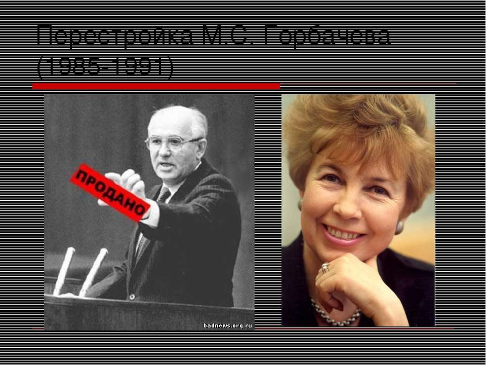 Перестройка М.С. Горбачева (1985-1991)