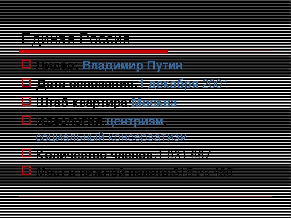 Единая Россия Лидер: Владимир Путин Датаоснования:1 декабря 2001 Штаб-кварти...