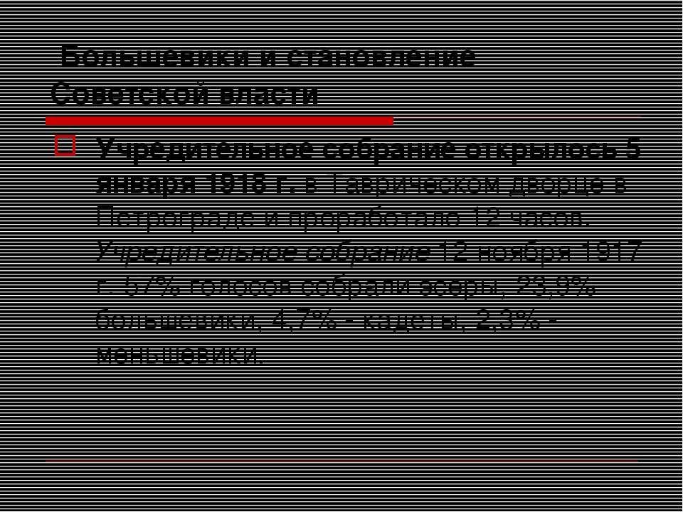Большевики и становление Советской власти Учредительное собрание открылось 5 ...