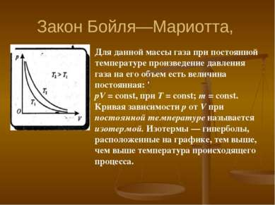 Закон Бойля—Мариотта, Для данной массы газа при постоянной температуре произв...