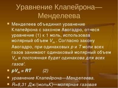 Уравнение Клапейрона—Менделеева Менделеев объединил уравнение Клапейрона с за...