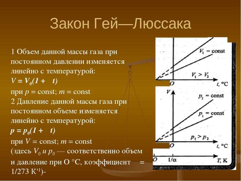 Закон Гей—Люссака 1 Объем данной массы газа при постоянном давлении изменяетс...