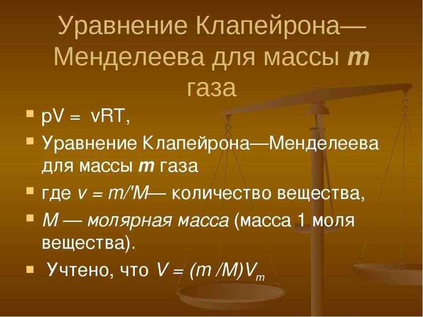 Уравнение Клапейрона—Менделеева для массы т газа pV = vRT, Уравнение Клапейро...