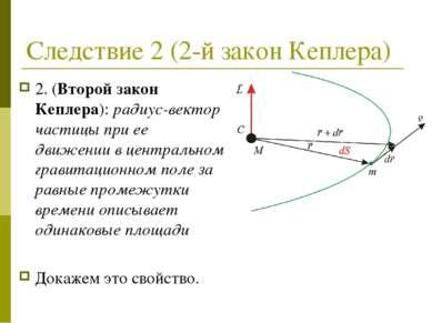 Следствие 2 (2-й закон Кеплера) 2. (Второй закон Кеплера): радиус-вектор част...
