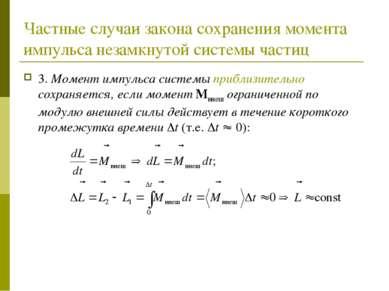 Частные случаи закона сохранения момента импульса незамкнутой системы частиц ...