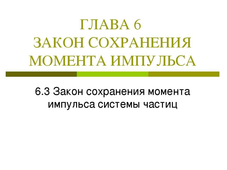 ГЛАВА 6 ЗАКОН СОХРАНЕНИЯ МОМЕНТА ИМПУЛЬСА 6.3 Закон сохранения момента импуль...