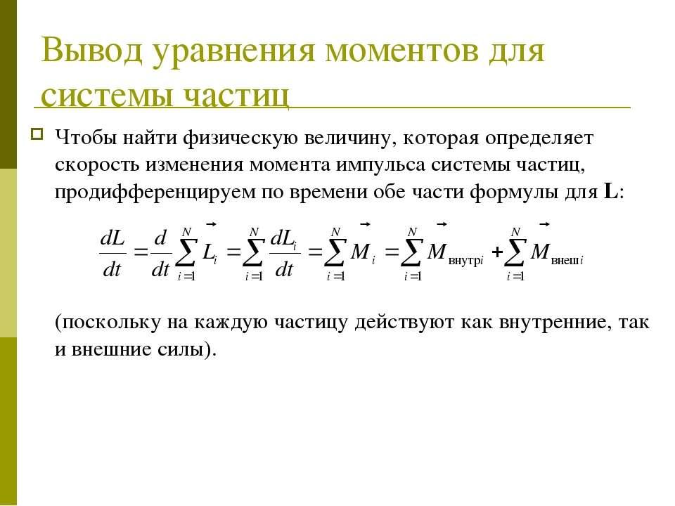Вывод уравнения моментов для системы частиц Чтобы найти физическую величину, ...